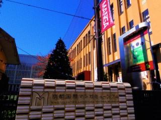 京都国際マンガミュージアムの写真