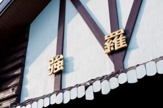 強羅温泉の写真
