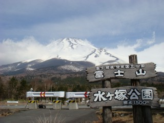 水ヶ塚公園の写真