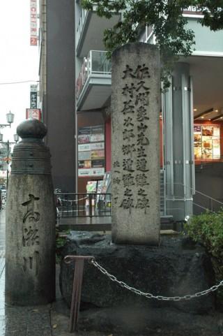 佐久間象山・大村益次郎遭難の地の写真