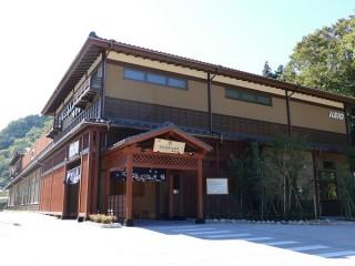 京王高尾山温泉 / 極楽湯の写真