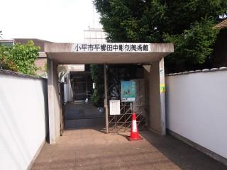 井原市立田中美術館の写真
