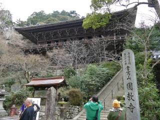 書写山圓教寺(円教寺)の写真