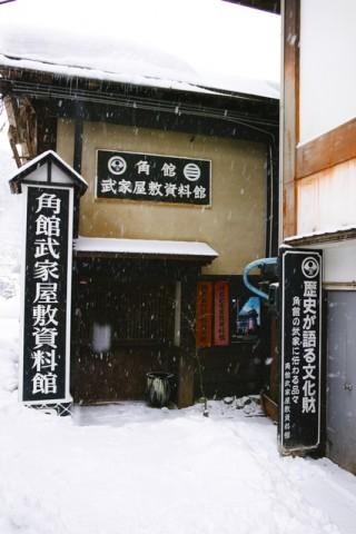角館武家屋敷資料館の写真