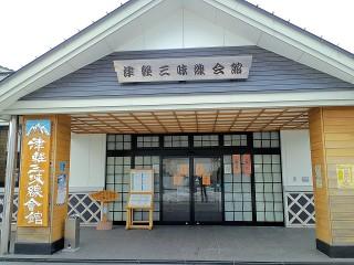 津軽三味線会館の写真