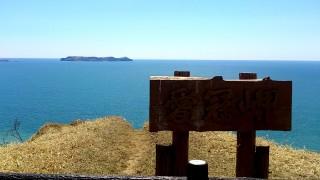 愛冠岬の写真
