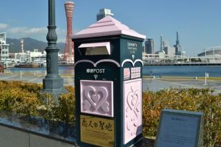 愛の郵便ポストの写真