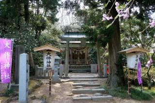 氣多神社(大伴神社)の写真