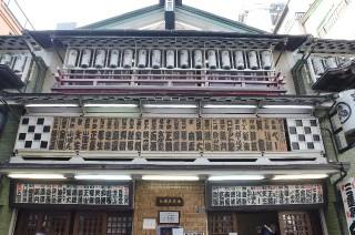新宿末廣亭の写真