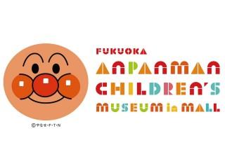 福岡アンパンマンこどもミュージアムinモールの写真