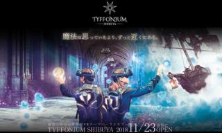 TYFFONIUM SHIBUYA(ティフォニウム シブヤ)の写真