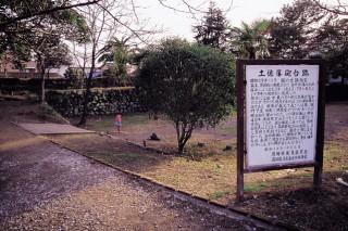 土佐藩砲台跡の写真