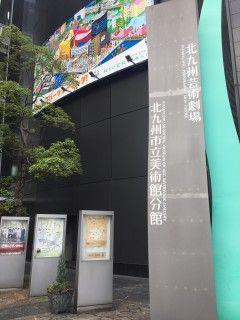 北九州市立美術館 分館の写真