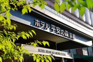ホテル平安の森京都の写真