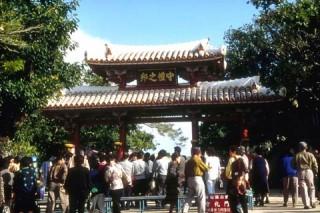 守礼門の写真