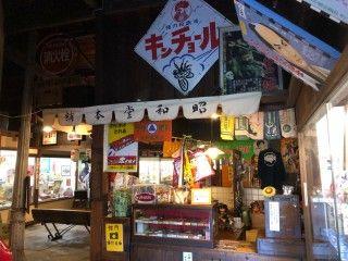 昭和レトロ商品博物館の写真