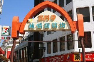 高円寺の写真