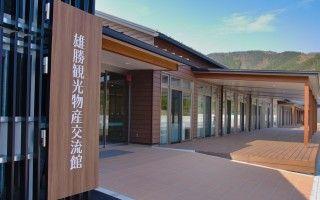 雄勝観光物産交流館の写真