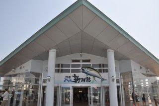 沼津みなと新鮮館の写真