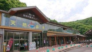 道の駅湯西川の写真