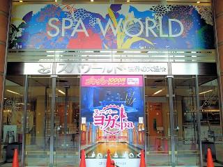 スパワールド世界の大温泉の写真