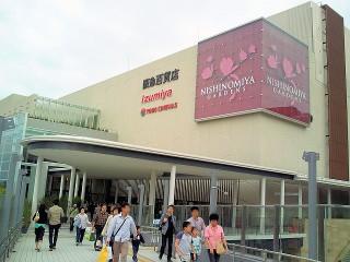 阪急西宮ガーデンズの写真
