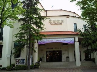 宝塚大劇場の写真