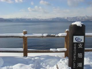 支笏湖の写真