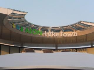 イオンレイクタウンの写真