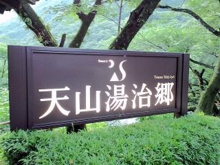 天山湯治郷の写真