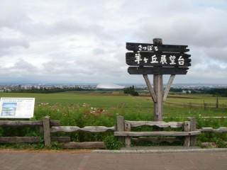 さっぽろ羊ヶ丘展望台の写真