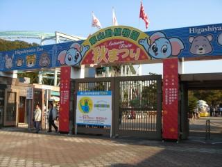 東山動植物園の写真