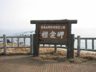 襟裳岬の写真