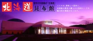 北海道昆布館の写真