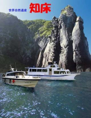 知床遊覧船の写真