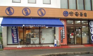 米田茶店の写真