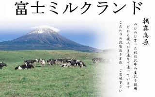 富士ミルクランドの写真