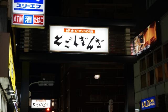 戸越 銀座 商店 街