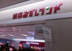 東京おかしランド