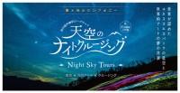 谷川岳天神平ロープウェイ夜のロープウェイ特別運行「天空のナイトクルージング」2020秋 開催
