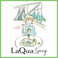 お一人様向け割引キャンペーンや素敵なプレゼントが当たる 『LaQua Spring』を開催!