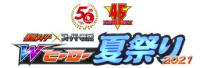 仮面ライダー&スーパー戦隊大集合!Wヒーロー夏祭り2021開催決定
