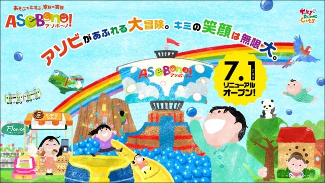 【アソボ~ノ!10周年リニューアルオープン記念】夏休みに親子で行こう!入館ご招待券プレゼントキャンペーン