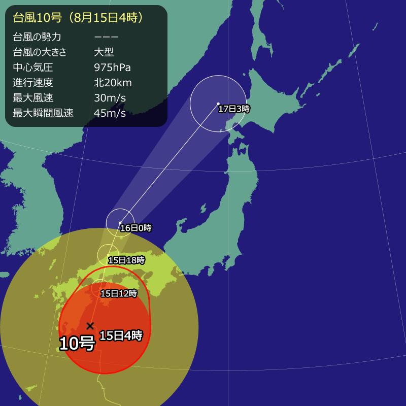 台風10号・進路予想図